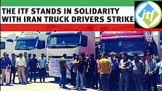 حمایت فدراسیون بینالمللی کارگران حمل و نقل از اعتصاب رانندگان کامیون در ایران