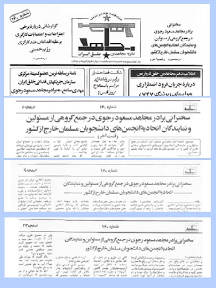 تصویر نشریه مجاهد شماره ۱۶۰