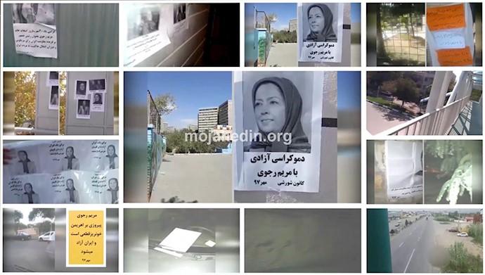 گرامی باد ۳۰ مهر - فعالیت کانونهای شورشی در شهرهای ایران