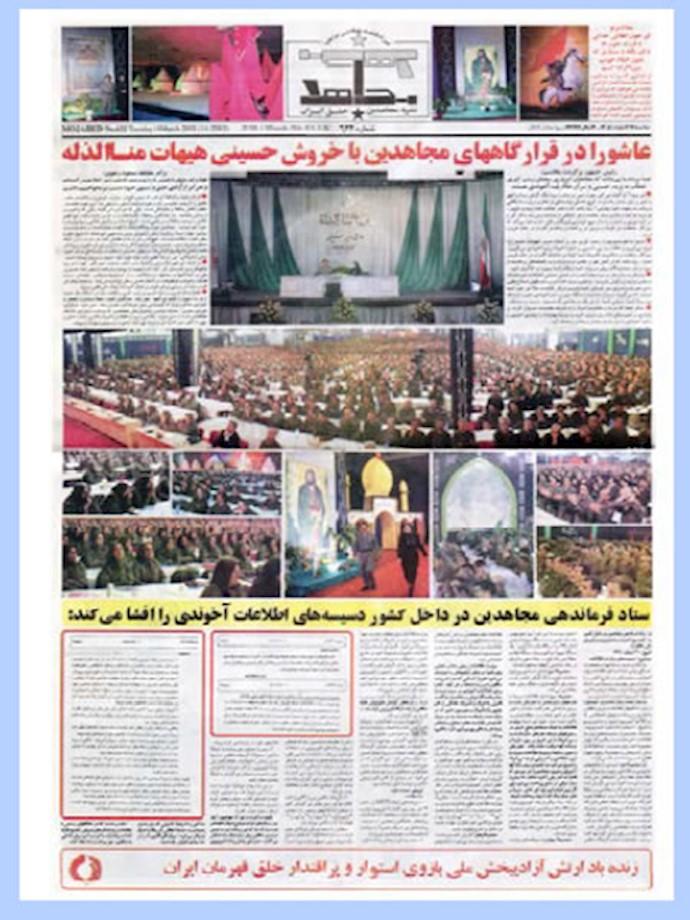نشریه مجاهد