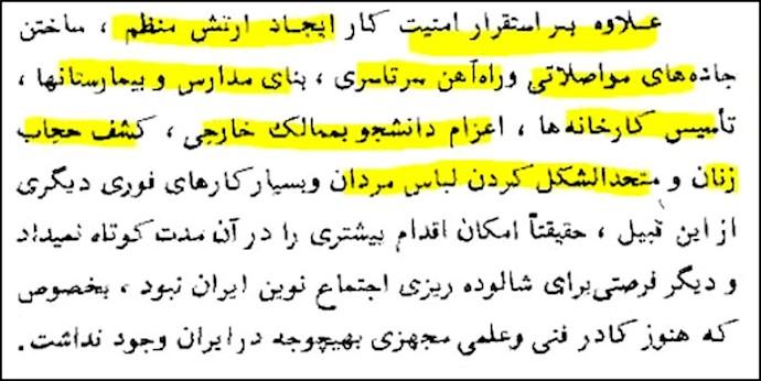 انقلاب سفید محمدرضا پهلوی – خدمات رضاشاه