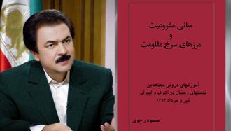 مبانی مشروعیت و مرزهای سرخ مقاومت - مسعود رجوی