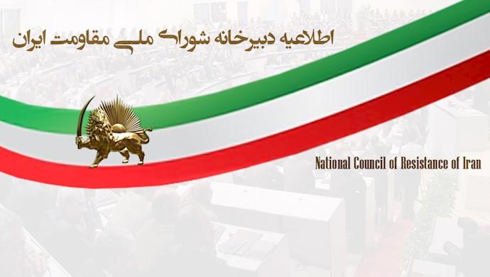 اطلاعیه دبیرخانه شورای ملی مقاومت ایران
