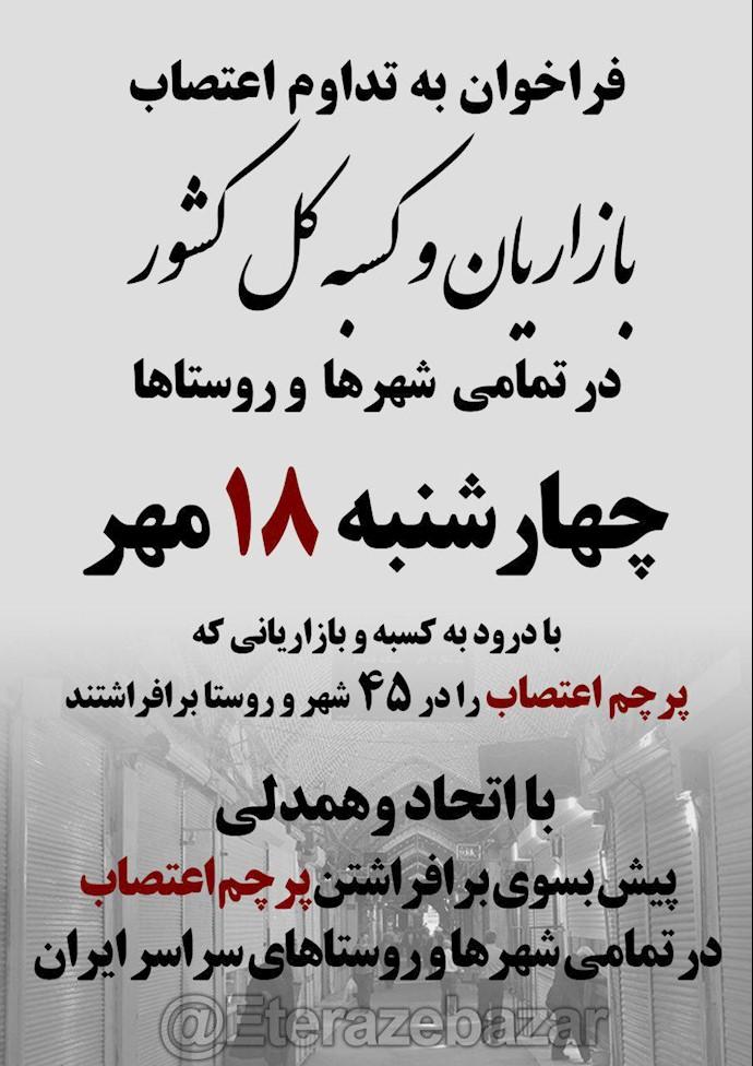 فراخوان بازارایان و کسبه کل کشور برای اعتصاب بازاریان در روز چهارشنبه ۱۸مهر۹۷