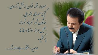 پیام مسعود رجوی به مناسبت درگذشت خانم مرضیه