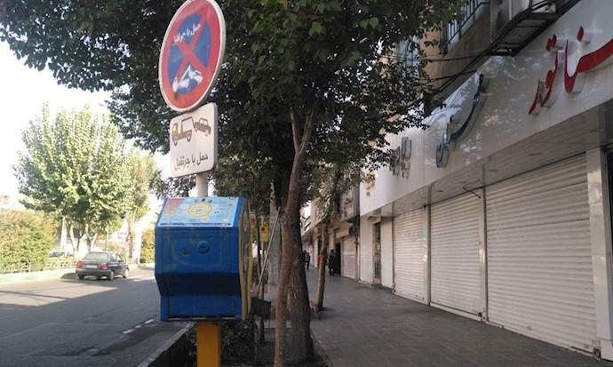 اعتصاب بازاریان در فردیس کرج ۱۷مهر۹۷
