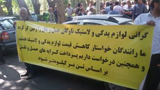 تجمع کامیونداران  اصفهان
