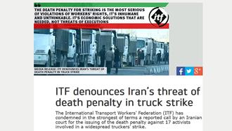 حمایت از رانندگان اعتصابی ایران در سایت فدراسیون جهانی رانندگان