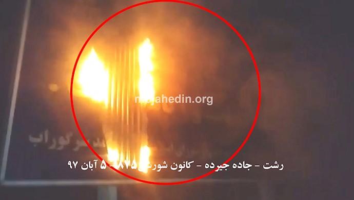آتش زدن بیلبورد خامنهای