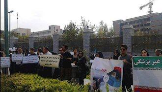 تجمع اعتراضی دانشجویان دکتری غیرپزشکی مقابل مجلس ارتجاع