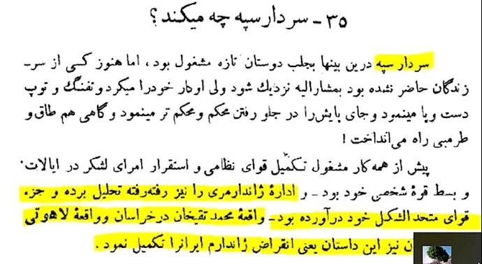 کتاب تاریخ احزاب سیاسی ایران