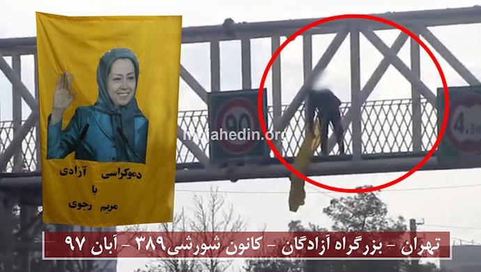 نصب بنر مریم رجوی در تهران - فعالیت کانونهای شورشی