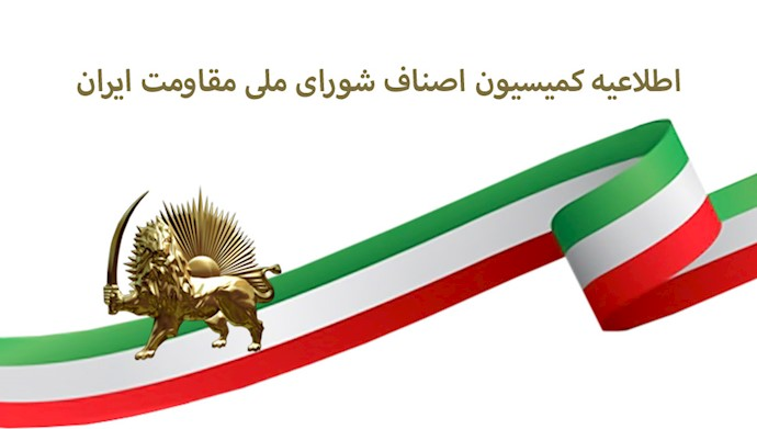 اطلاعیه کمیسیون اصناف شورای ملی مقاومت ایران