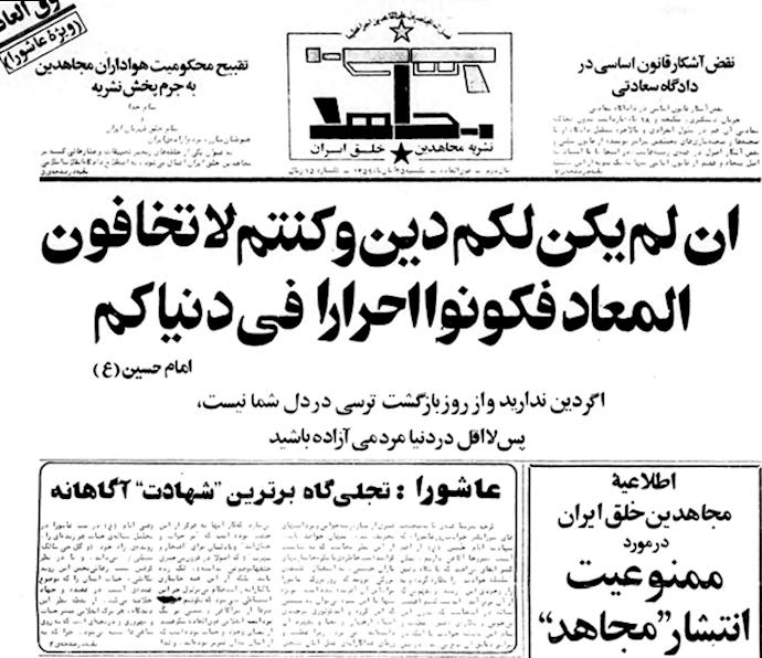 ویژهنامه مجاهد ـ ۲۵آبان ۱۳۵۹