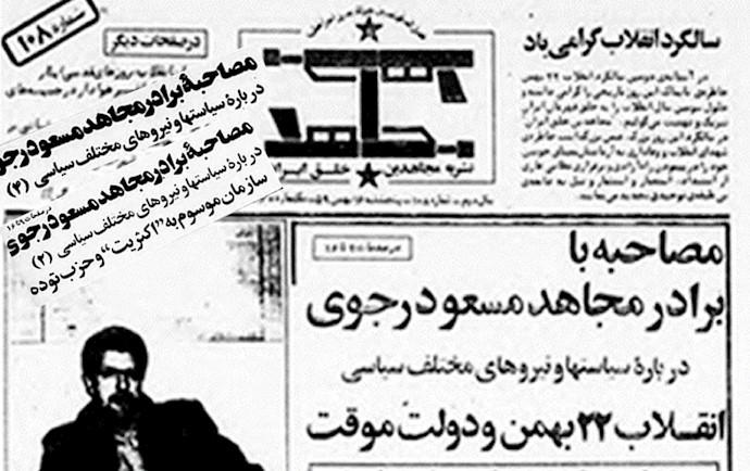 نشریه مجاهد ـ مصاحبههای مسعود رجوی در بارهٔ سیاستها و نیروهای مختلف سیاسی