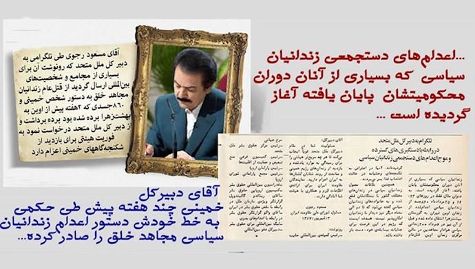 نامه مسعود رجوی به دبیرکل ملل متحد ـ سوم شهریور ۱۳۶۷