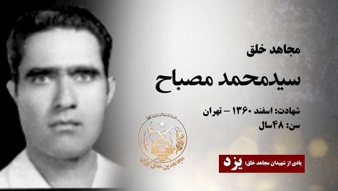 سید محمد مصباح