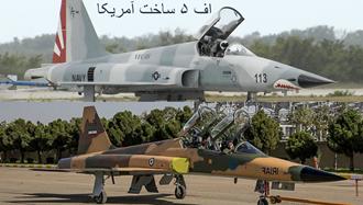 جتهای جنگی رژیم ایران کپی برداری از هواپیمای اف ۵ آمریکا
