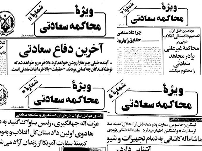نشریه مجاهد ـ ویژه محاکمه سعادتی