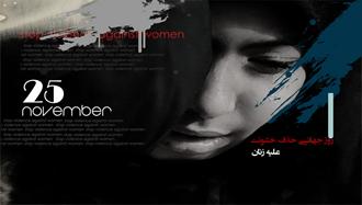 روز جهانی منع خشونت علیه زنان