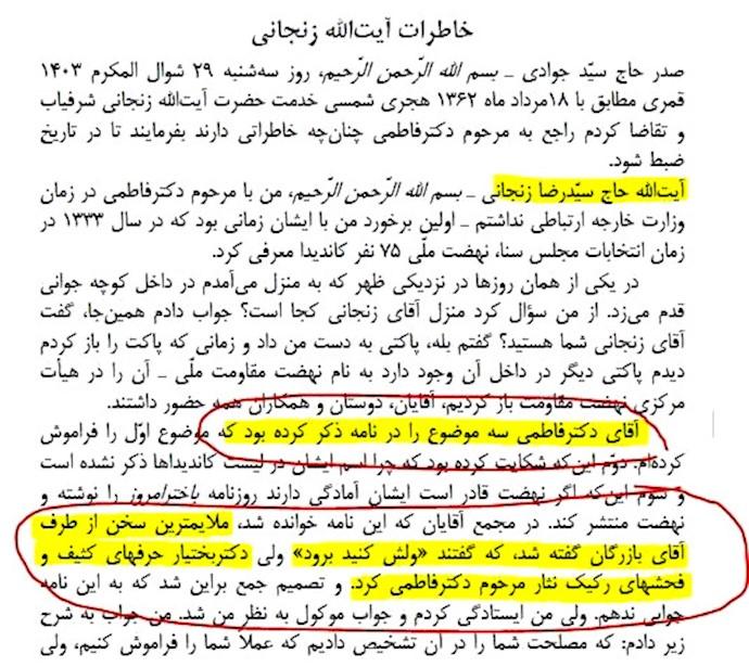 دکتر حسین فاطمی؛ نوشتههای مخفیگاه و زندان صفحه ۷۳