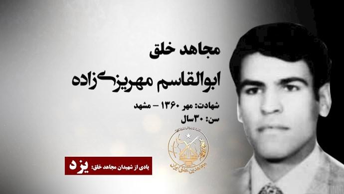 ابولقاسم مهریزیزاده