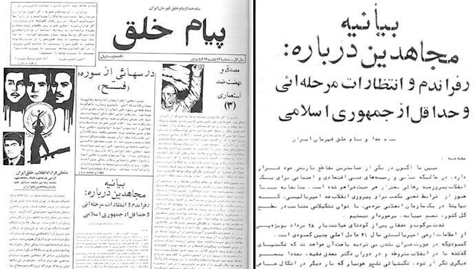 نشریه پیام خلق و بیانیه مجاهدین درباره رفراندوم و انتظارات مرحلهای و حداقل از رژیم