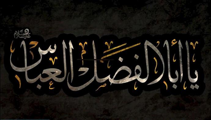 عباس، سردار وفا و یاری