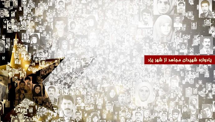 یادواره شهیدان مجاهد خلق از شهر یزد