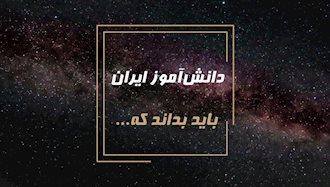 دانشآموز ایران باید بداند که...
