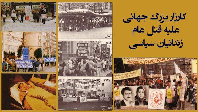 کارزار بزرگ جهانی علیه قتلعام زندانیان سیاسی