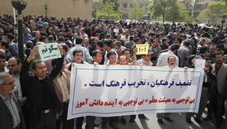 اعتراضات معلمان