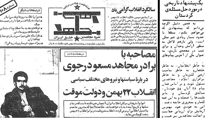 پیشنهاد مسعود رجوی به خمینی برای حل مسالمتآمیز مسأله کردستان ـ بهمن ۱۳۵۹