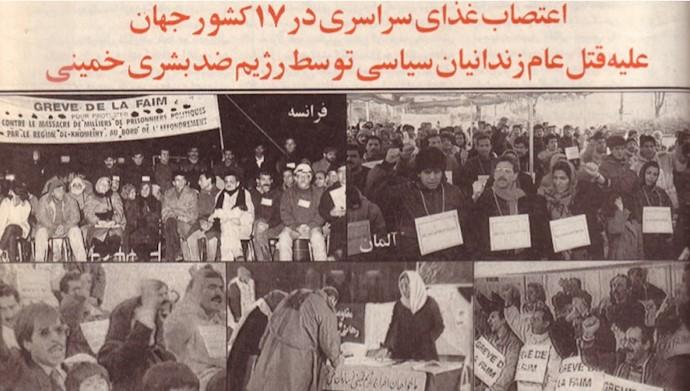 اعتصابغذای سراسری در ۱۷کشور جهان علیه وحشگیری خمینی در قتلعام زندانیان
