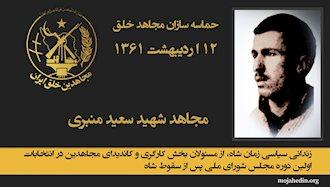 به یاد مجاهد شهید سعید منبری