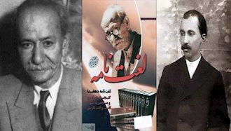 مؤسسه فرهنگنامه دهخدا تشکیل شد