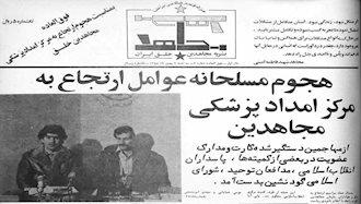تهاجم مسلحانه به امداد پزشکی مجاهدین در تهران