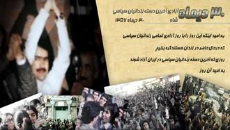 آزادی آخرین دسته از زندانیان سیاسی در زمان شاه