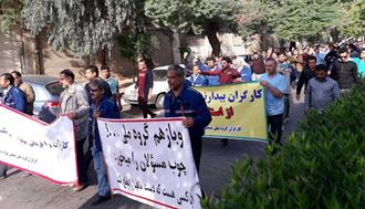 تظاهرات کارگران گروه ملی فولاد اهواز