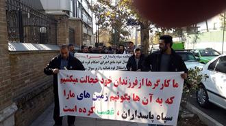 تجمع اعتراضی  کارگران  شیر پگاه تهران