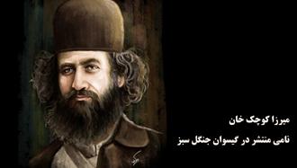 یازدهم آذر سالروز شهادت میرزا کوچک خان