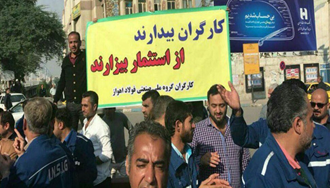 اعتصاب و اعتراض کارگران فولاد اهواز
