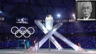 آغاز المپیک نوین
