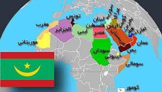 موقعیت موریتانی