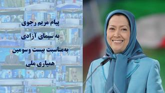 پیام مریم رجوی به سیمای آزادی  به مناسبت بیست و سومین همیاری ملی