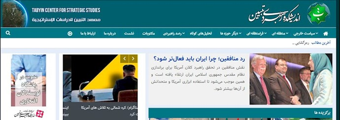 اندیشکده راهبردی رژیم آخوندی