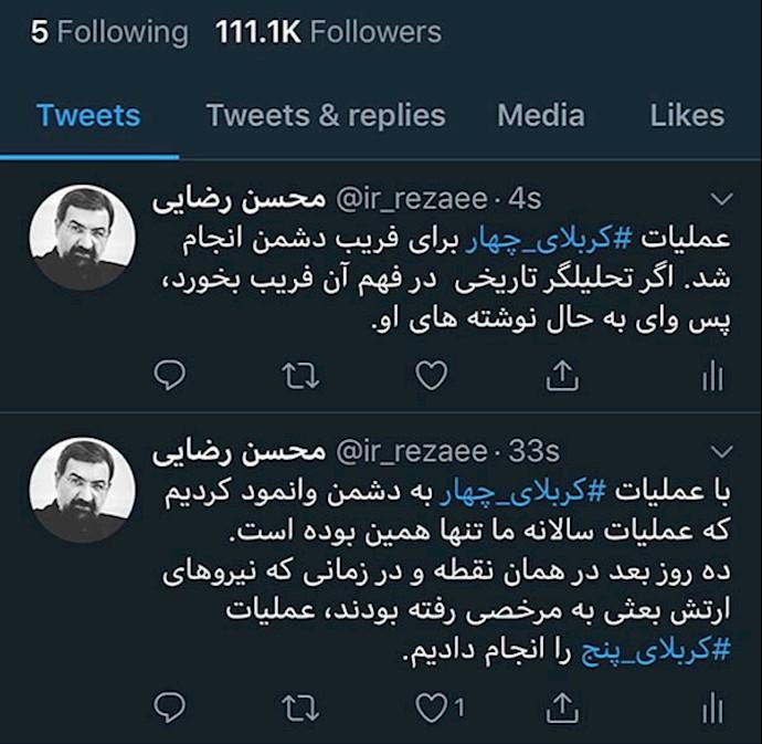 توئیت پاسدار محسن رضایی در مورد کربلای ۴