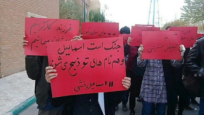 تجمع اعتراضی دانشجویان دانشگاه علامه طباطبایی (پردیس مرکزی)