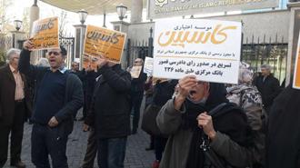 تجمع غارت شدگان کاسپین تهران -۳دیماه۹۷