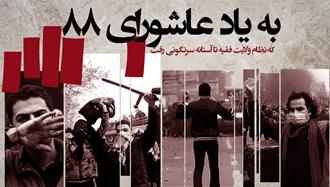 قیام تهران در عاشورای ۱۳۸۸